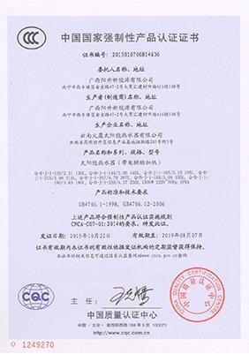 国家3C强制认证