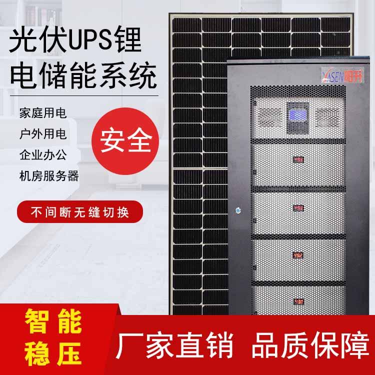 Solar UPS  Lithium Battery Ene