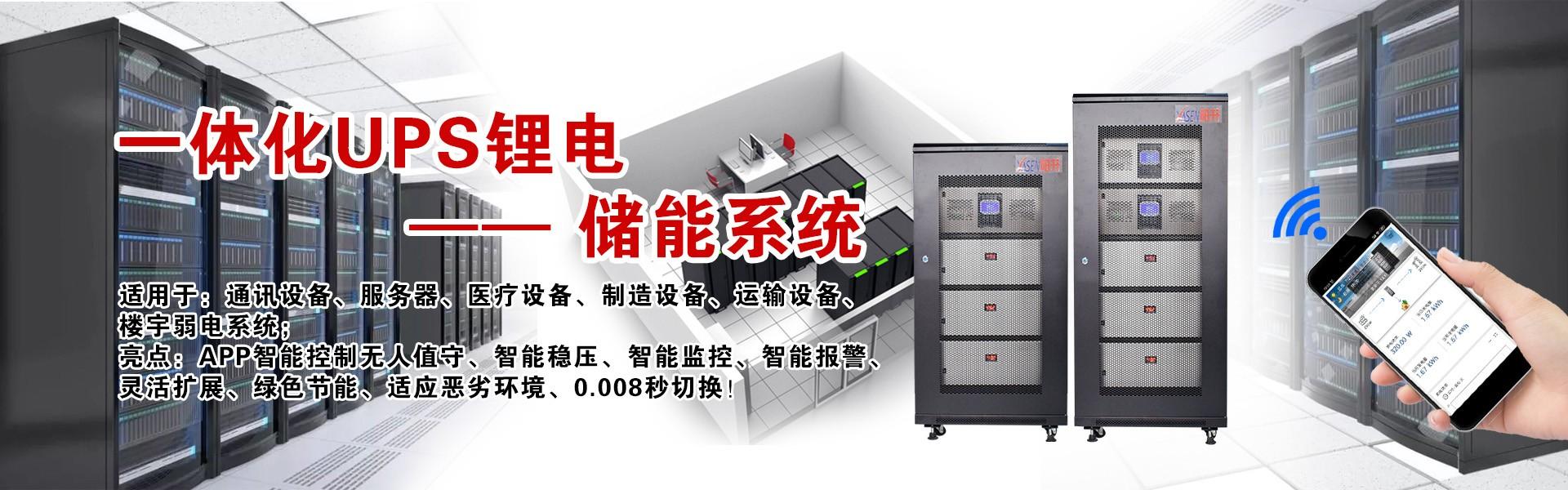 UPS锂电池储能系统