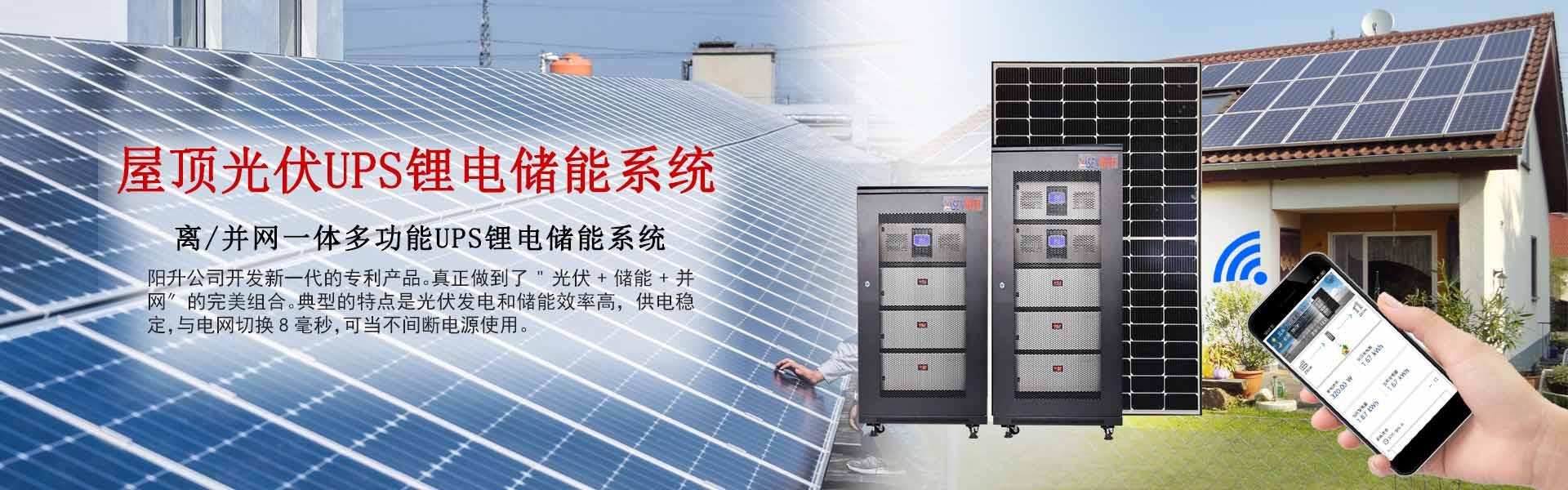 光伏UPS锂电池储能系统